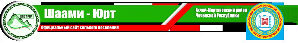 Шаами-Юрт | Администрация Ачхой-Мартановского района ЧР